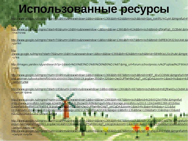 http://www.google.ru/imgres?num=10&hl=ru&newwindow=1&tbo=d&biw=1366&bih=624&t...
