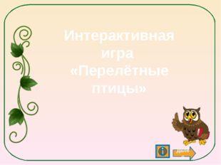 далее Интерактивная игра «Перелётные птицы»
