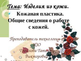 Преподаватель технологии и ИЗО Троилова Татьяна Викторовна МБОУ Алферьевска
