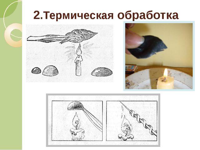 2.Термическая обработка кожи