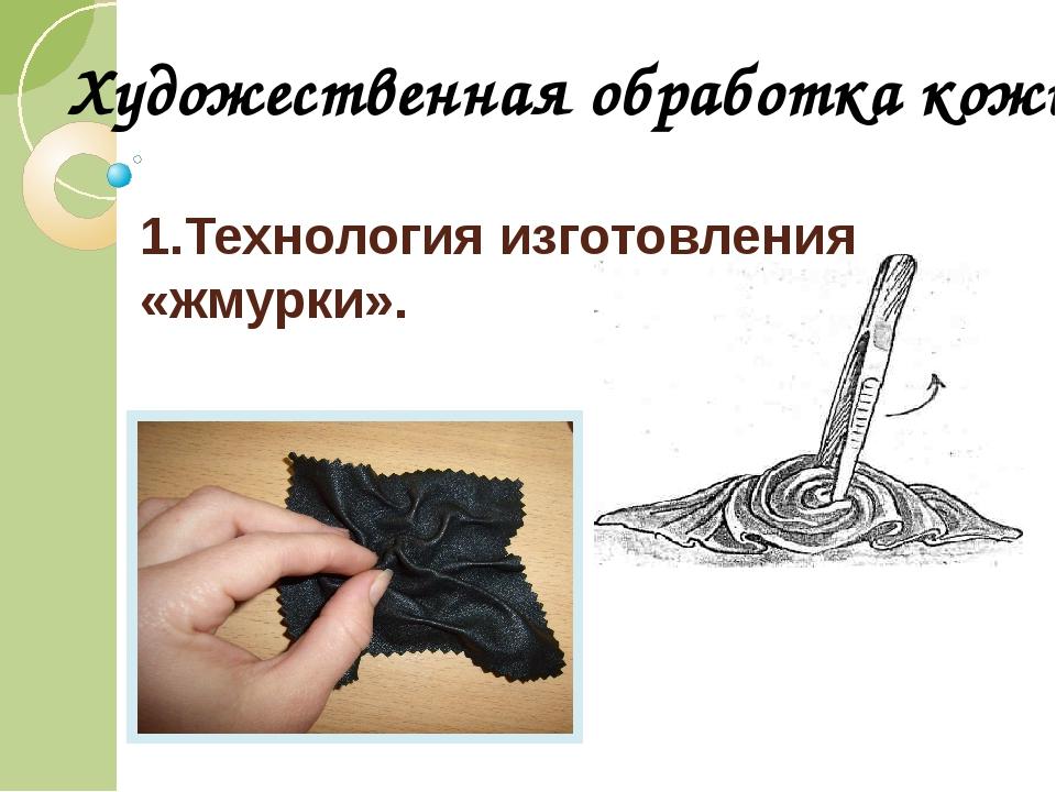 1.Технология изготовления «жмурки». Художественная обработка кожи.