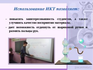 - повысить заинтересованность студентов, а также улучшить качество восприятия