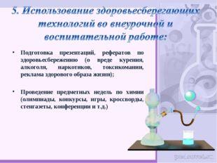 Подготовка презентаций, рефератов по здоровьесбережению (о вреде курения, алк