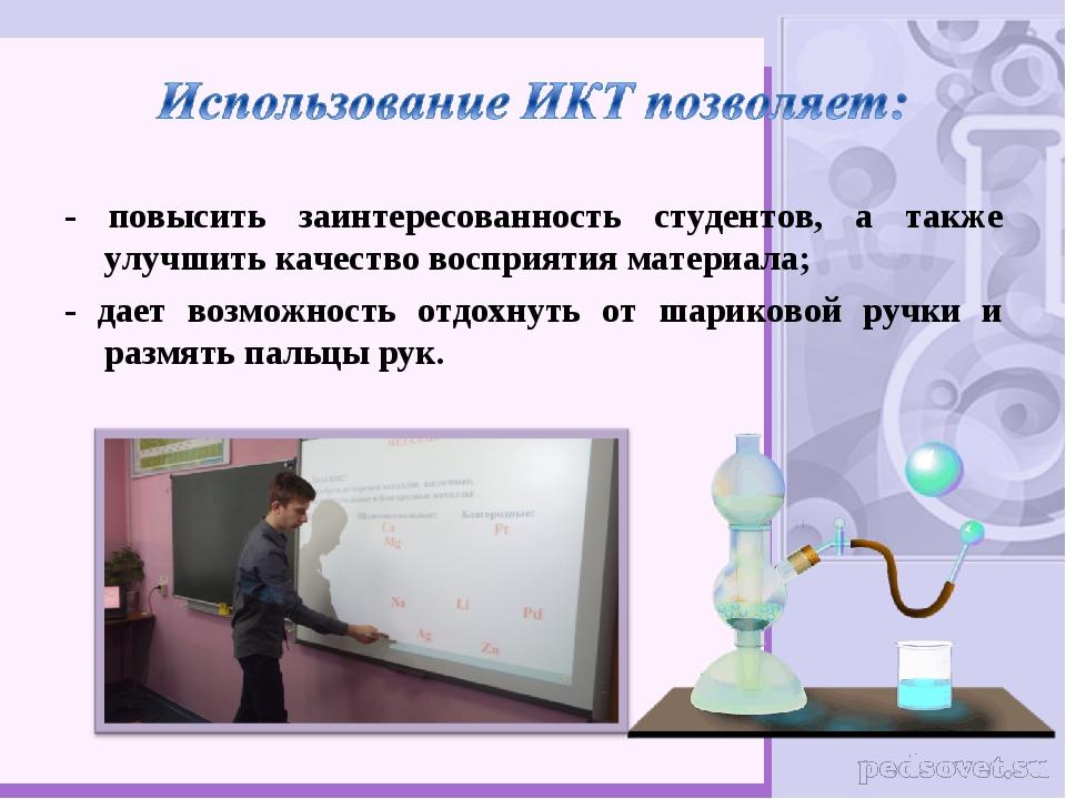 - повысить заинтересованность студентов, а также улучшить качество восприятия...