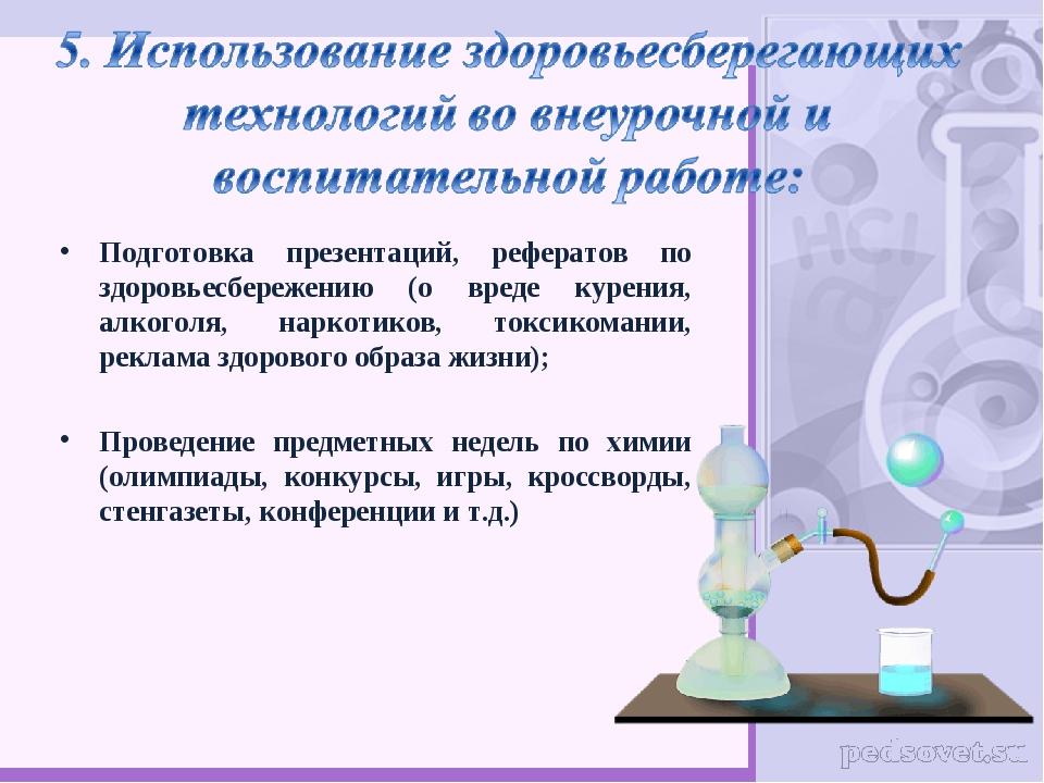 Подготовка презентаций, рефератов по здоровьесбережению (о вреде курения, алк...