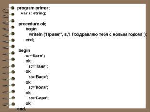 program primer; var s: string; procedure ok; begin writeln ('Привет', s,'! По