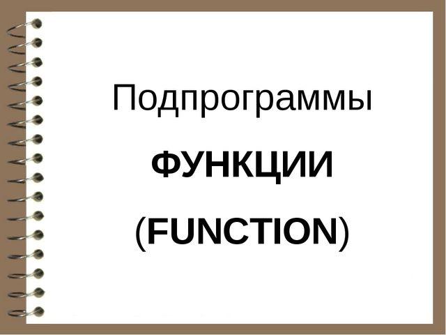 Подпрограммы ФУНКЦИИ (FUNCTION)