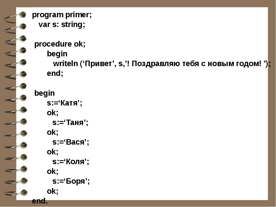 program primer; var s: string; procedure ok; begin writeln ('Привет', s,'! По...