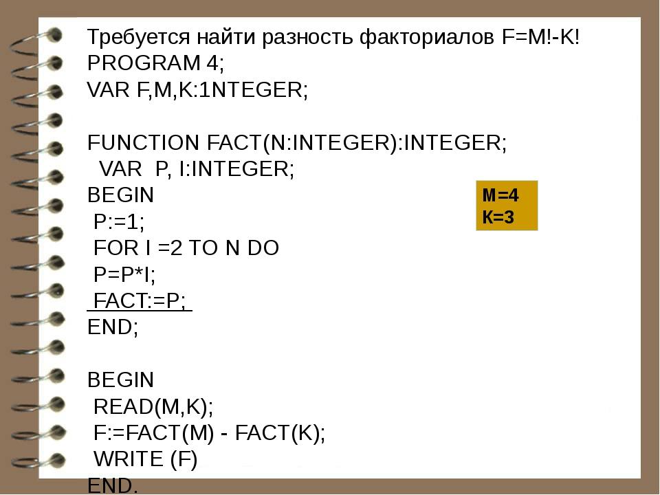 Требуется найти разность факториалов F=M!-K! PROGRAM 4; VAR F,M,K:1NTEGER; FU...