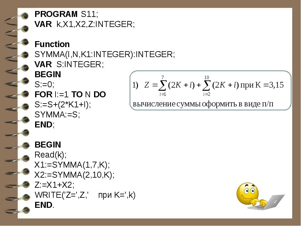 PROGRAM S11; VAR k,X1,X2,Z:INTEGER; Function SYMMA(I,N,K1:INTEGER):INTEGER;...