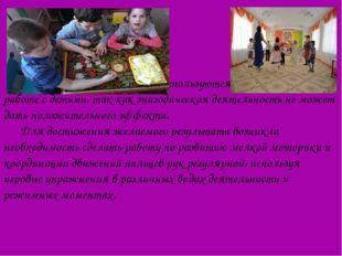 Перечисленные комплексы используются в ежедневной работе с детьми, так как э