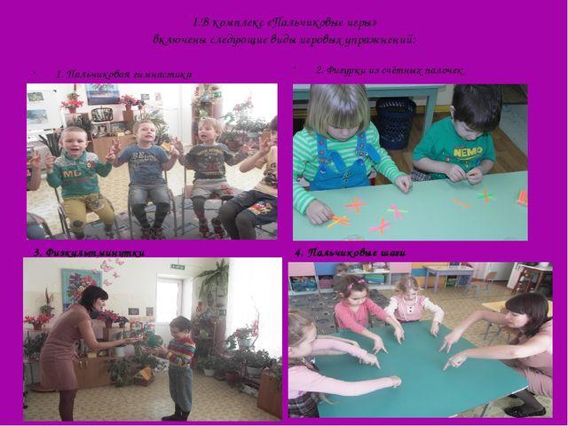 I.В комплекс «Пальчиковые игры» включены следующие виды игровых упражнений: 1...