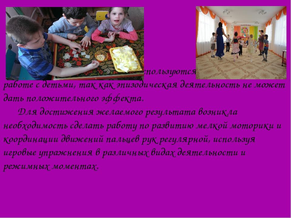 Перечисленные комплексы используются в ежедневной работе с детьми, так как э...