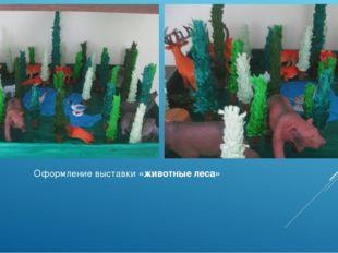 Оформление выставки «животные леса»