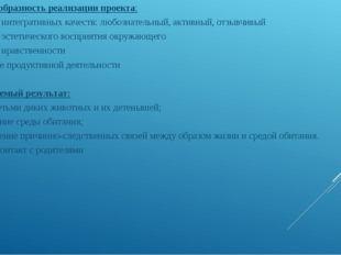 Целесообразность реализации проекта: - Развитие интегративных качеств: любозн