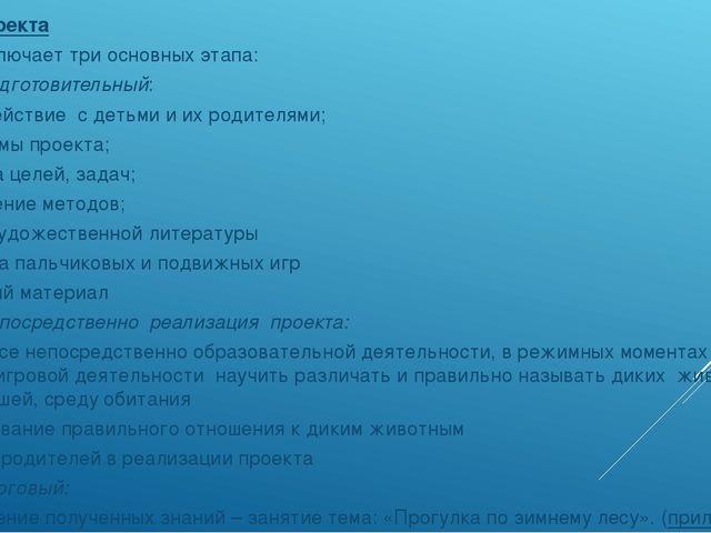 Этапы проекта Проект включает три основных этапа: 1.Подготовительный: -...