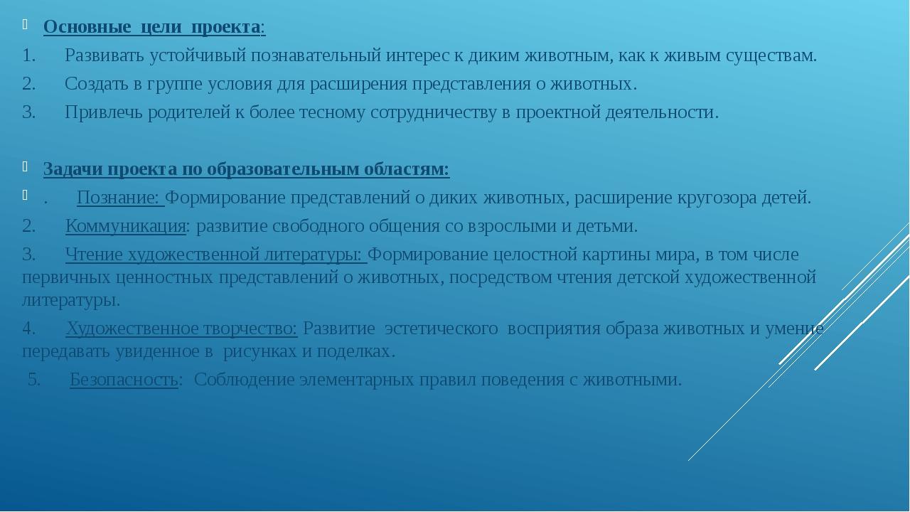 Основные цели проекта: 1.Развивать устойчивый познавательный интерес...