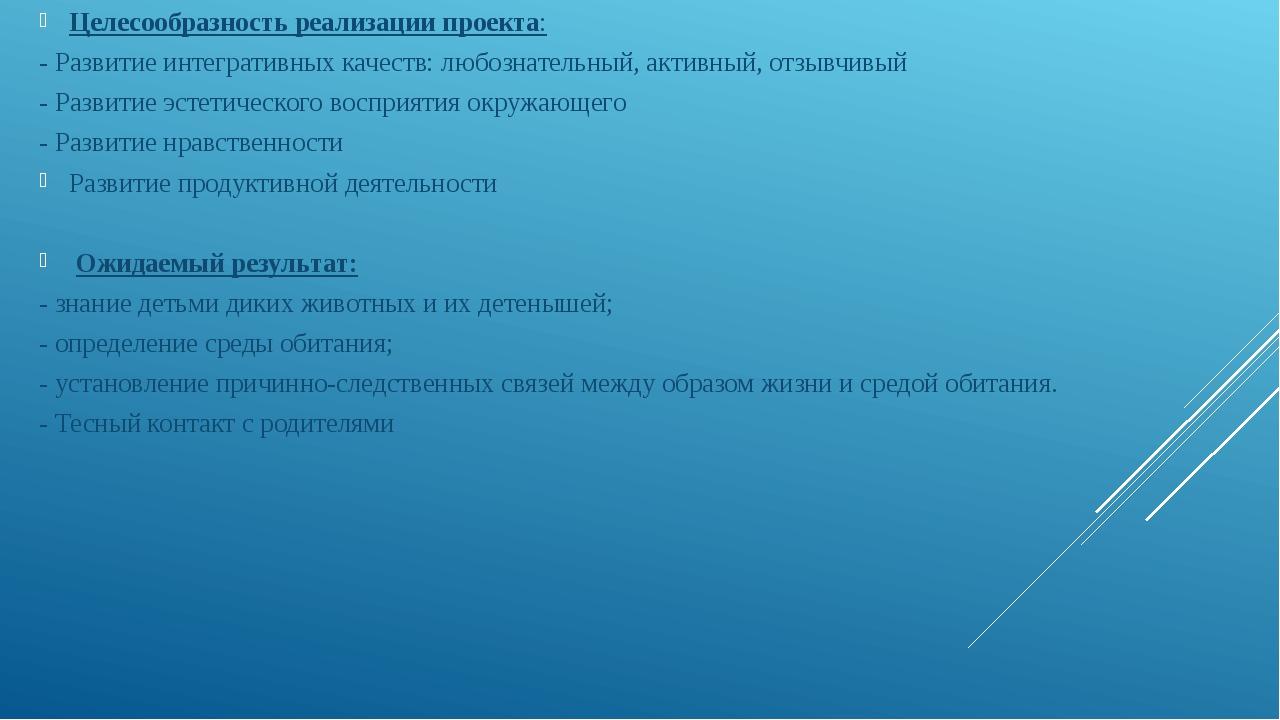Целесообразность реализации проекта: - Развитие интегративных качеств: любозн...