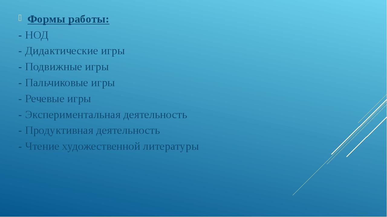 Формы работы: - НОД - Дидактические игры - Подвижные игры - Пальчиковые игры...