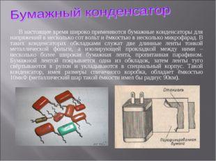 В настоящее время широко применяются бумажные конденсаторы для напряжений в н