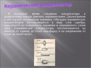 В последнее время слюдяные конденсаторы в радиотехнике начали заменять керами