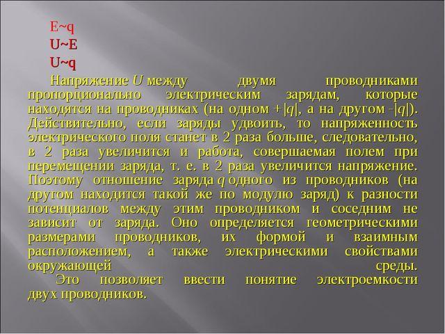 Е~q U~E U~q НапряжениеUмежду двумя проводниками пропорционально электрическ...