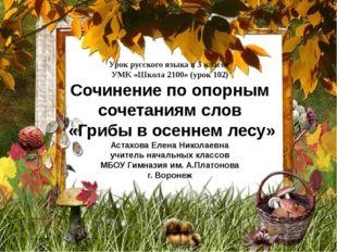 Урок русского языка в 3 классе УМК «Школа 2100» (урок 102) Сочинение по опорн