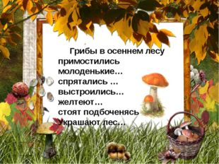 Грибы в осеннем лесу примостились молоденькие… спрятались … выстроились… жел