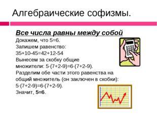 Алгебраические софизмы. Все числа равны между собой Докажем, что 5=6. Запишем