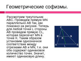 Геометрические софизмы. Рассмотрим треугольник ABC. Проведем прямую MN паралл
