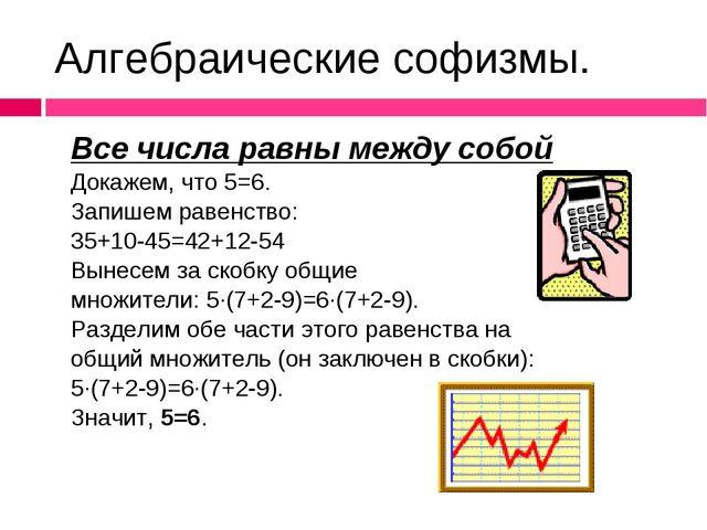 Алгебраические софизмы. Все числа равны между собой Докажем, что 5=6. Запишем...