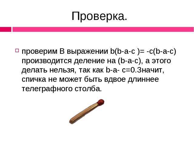 Проверка. проверим В выражении b(b-a-c )= -c(b-a-c) производится деление на (...