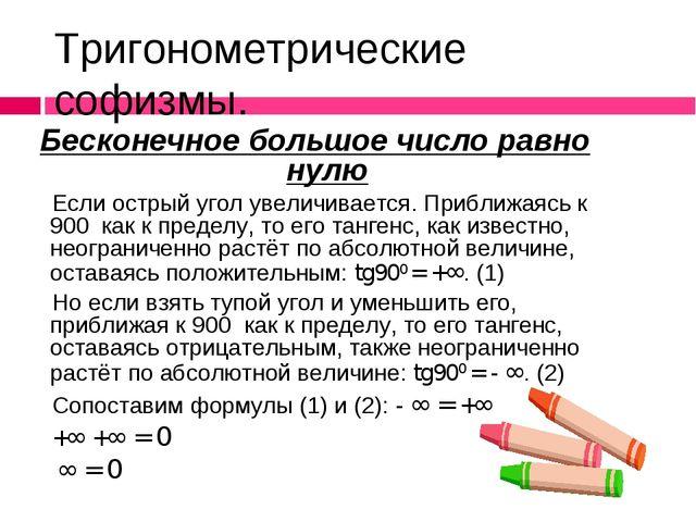 Тригонометрические софизмы. Бесконечное большое число равно нулю Если острый...