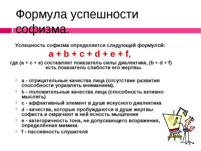 Формула успешности софизма. Успешность софизма определяется следующей формуло...