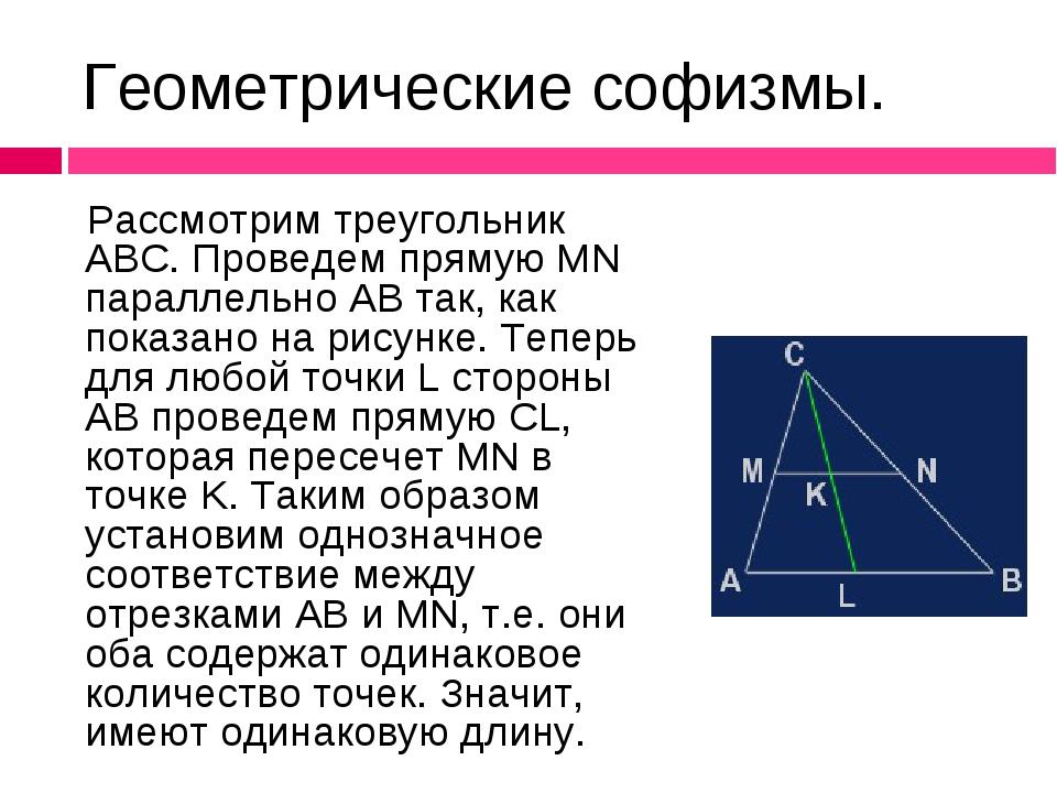 Геометрические софизмы. Рассмотрим треугольник ABC. Проведем прямую MN паралл...