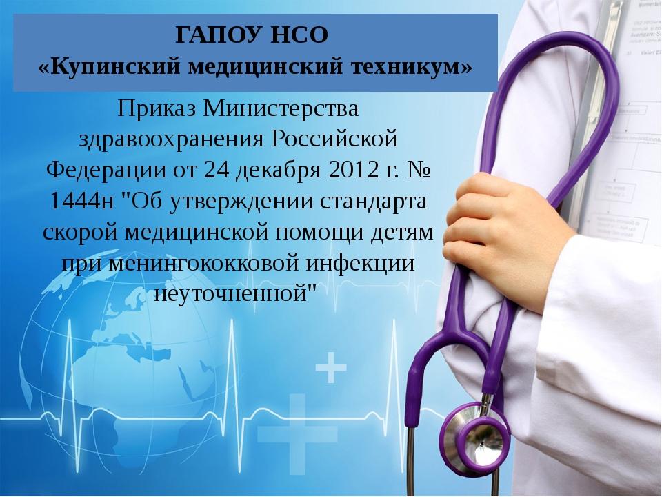 Приказ Министерства здравоохранения Российской Федерации от 24 декабря 2012 г...