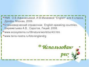 """Использованные ресурсы: УМК О.В.Афанасьевой, И.В.Михеевой """"English"""" для 8 кла"""