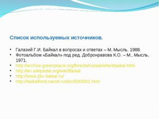 Список используемых источников. Галазий Г.И. Байкал в вопросах и ответах – М,