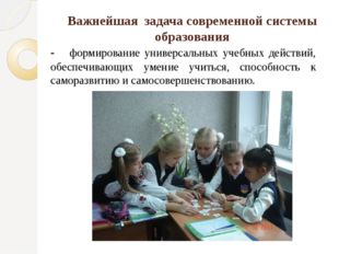 Важнейшая задача современной системы образования - формирование универсальных