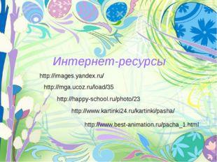Интернет-ресурсы http://images.yandex.ru/ http://happy-school.ru/photo/23 htt