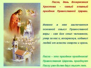 Пасха, день Воскресения Христова – самый главный праздник Православной Церкв