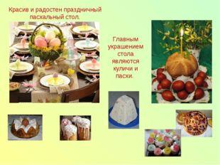 Красив и радостен праздничный пасхальный стол. Главным украшением стола являю