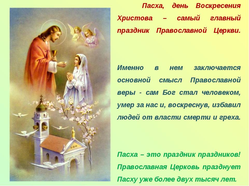 Пасха, день Воскресения Христова – самый главный праздник Православной Церкв...