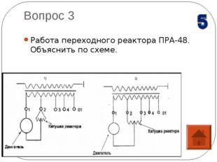 Написать синквейн Трансформатор Реактор Главный выключатель