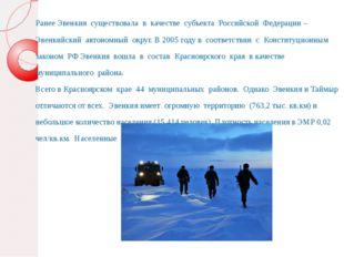 Ранее Эвенкия существовала в качестве субъекта Российской Федерации – Эвенкий
