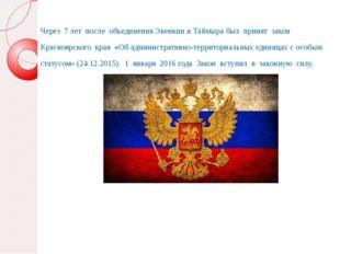 Через 7 лет после объединения Эвенкии и Таймыра был принят закон Красноярског