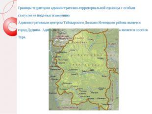 Границы территории административно-территориальной единицы с особым статусом