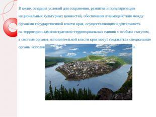 В целях создания условий для сохранения, развития и популяризации национальны