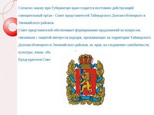 Согласно закону при Губернаторе края создается постоянно действующий совещате
