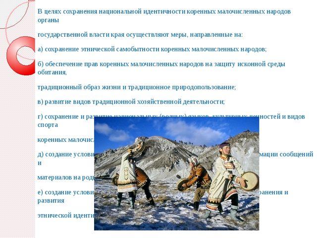 В целях сохранения национальной идентичности коренных малочисленных народов о...
